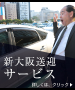 新大阪送迎サービスはコチラ