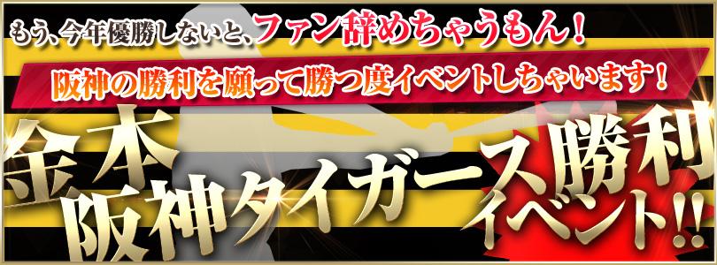 阪神タイガースイベント