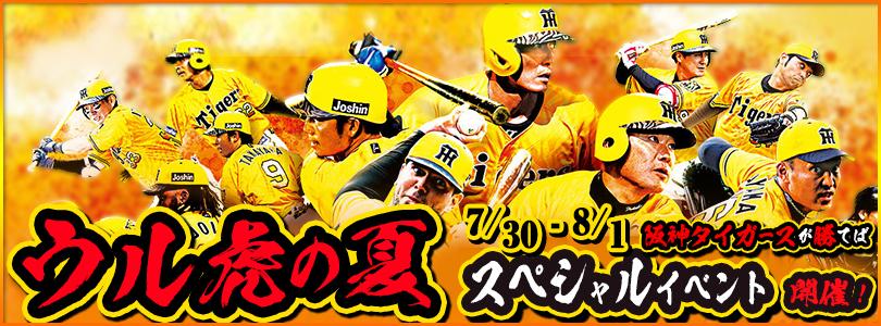 阪神SPイベント 今年こそは本気や!