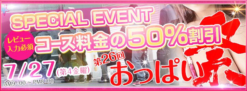 7/27【金】おっぱい祭り!!